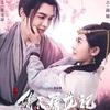 2019版倚天屠龍記 その4