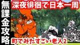町でみたすごい老人2 - [2]深夜徘徊で日本一周【無課金攻略】にゃんこ大戦争