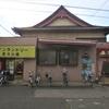 喜久の湯|京成立石銭湯散歩②|湯活レポート(銭湯編)vol388