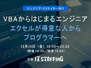 12/15開催:VBAからはじまるエンジニア~エクセルが得意な人から プログラマーへ~