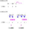 中2 式の計算 単項式と多項式(次数は次の世界を結び付ける)