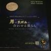 2021年カレンダー「月のリズムに合わせる暮らし」絶賛販売中!