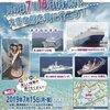 水色天使とSTU48号が東京湾に来航!沖侑果はゴゴリバ「初日」