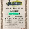OSJ安達太良山トレイル10kふりかえり【その1】レース編