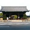 京都 京の三弘法めぐり (1月21日)