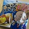 「北海道 函館塩辛ポテト」を食べました