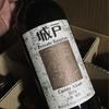 今年も城戸さんのワイン確保。