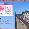 往復10,000マイルで行けるヨーロッパ!JAL「東京(成田)-ウラジオストク線」開設記念キャンペーンがお得すぎる!!