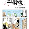 まんが『ニャ郎伝』第九話