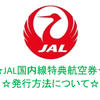 【JALマイルを貯めている方必見】JAL国内線の特典航空券の発行方法!これを見れば誰でも手続きが可能です☆