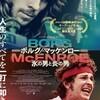 【レビュー】ボルグ/マッケンロー 氷の男と炎の男(ネタバレあり)
