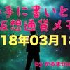 【勝手に書いとけ仮想通貨メモ】2018年03月18日まとめ