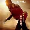 映画『LOGAN/ローガン』感想 ヒュー・ジャックマン最後のウルヴァリン!