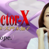 ドクターX ~外科医・大門未知子~5期 1話の動画をみました!見逃し配信とかも