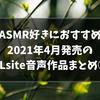 2021年4月発売のDLsite新作音声作品まとめ④【おすすめASMR】