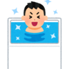 【水風呂に意外な健康効果が!】夏にぴったり!水風呂の意外な効果をご紹介!!