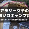30代女子の初ソロキャンプの結果をご報告!