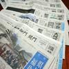 新聞収集リポート① 18きっぷで日帰り旅行