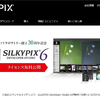 SILKYPIX 6導入
