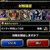 level.273【青い霧・ウェイト120】第26回チャレンジカップ最終日