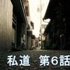 私は買わない!私道物件 6/7話 「大規模分譲地の私道 分譲20年後の悲劇・・・」