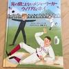 【小学生おすすめ絵本】野球のサインが生まれたのは?『耳の聞こえないメジャーリーガーウィリアム・ホイ』