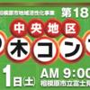 第18回もみの木コンサート 12月21日(土)開催!