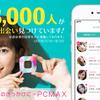 人気アプリ「出会いはPCMAX-恋活や婚活を応援するマッチングアプリ」は恋活や婚活を応援する人気で無料のマッチングアプリです。