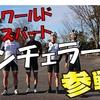 【エキスパート】リトルワールドサイクルミーティングに参加してきた!
