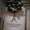 スガラボ・・・東京で一番予約の取れないレストランに行っちゃった!