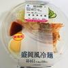 ローソンの新メニュー「盛岡風冷麺」を食べてみた!