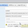 Nested ESXi 構築時のレシピまとめ (vSphere 6.5 + vSAN)