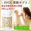 赤ちゃんの健やかな成長をサポート!【EVOL(イーボル)葉酸】
