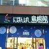 奈良県・島根県の物産館へ行ってみました