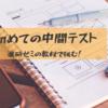 【中1】初めての定期テスト/部活と両立