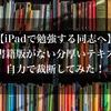 【iPadで勉強する同志へ】電子書籍版がない分厚いテキストを自力で裁断してみた!