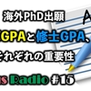 海外博士留学 学部時代のGPAが低いけど、どうしたらいい?【Lotus Radio】第15回