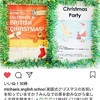 英国式クリスマスをご招待♥in天王寺の英会