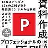 『PowerPoint資料作成 プロフェッショナルの大原則』松上純一郎