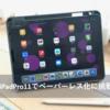 iPadPro11でペーパーレス化に挑戦