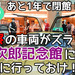 【北海道2600kmクルマ旅その5】あと1年で閉館!西部警察の車両がズラリの石原裕次郎記念館には今のうちに行っておけ!