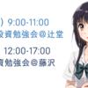 8月9月の湘南投資勉強会のお知らせ