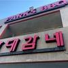 有名人も訪れる高級韓国焼肉