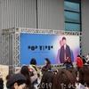 星野源 京セラドーム大阪 セトリ・ネタバレ「POP VIRUS」2日目に行ってきたのでレビュー・感想 2019