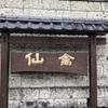 美味い鰻と素晴らしく硫黄臭い温泉と日本酒「仙禽」が揃った栃木は凄い