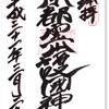 京都霊山護国神社の御朱印  〜明治維新を目にできなかった志士たちの梁山泊
