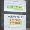 [20/07/19]「ヤンバル食堂」の「旨辛あんかけそば T.O. (みそ汁付き)」750円 #LocalGuides