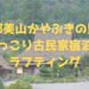 京都美山のかやぶきの里で古民家宿泊とラフティング