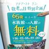 2017/9/15 敬老の日特別企画!65歳以上の方入館無料!!