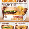 今話題のバーガーキング「KING BOX」食べてきた!